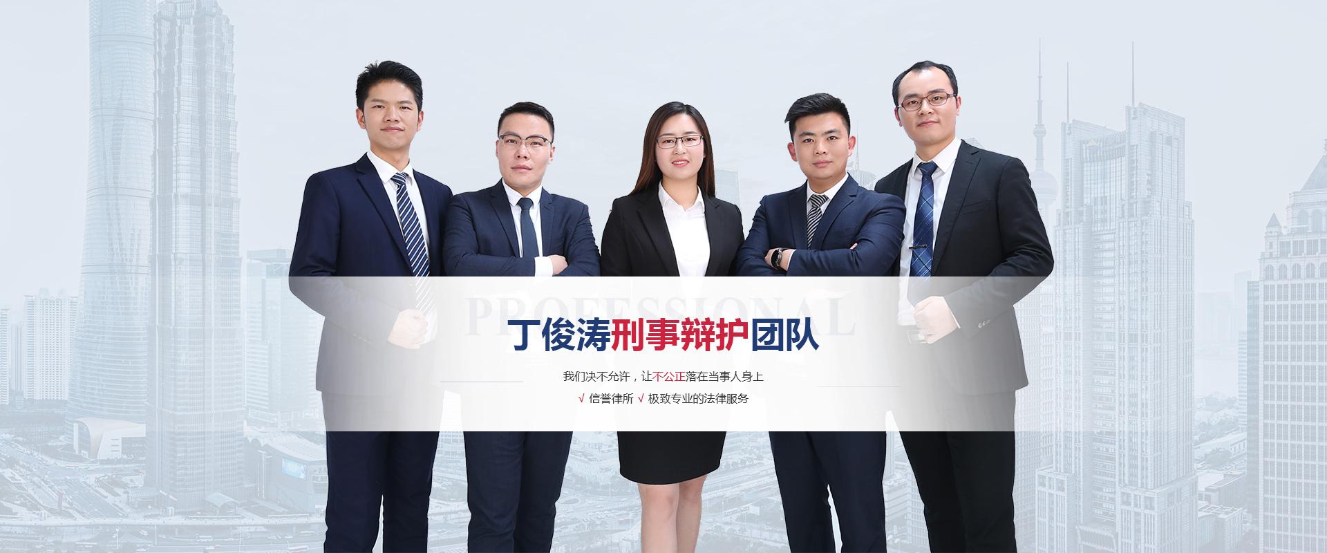 丁俊涛刑事辩护团队-丁俊涛律师